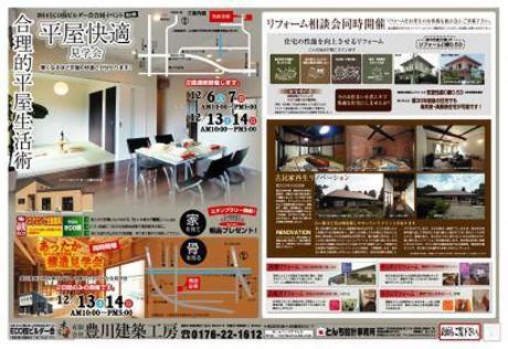 六戸十和田広告3