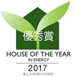 HOUSE OF THE YEAR 2017 優秀賞